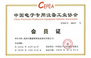 中国电子专用设备协会会员单位